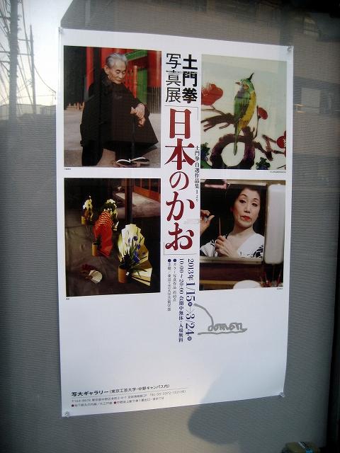s-土門拳写真展「日本のかお」