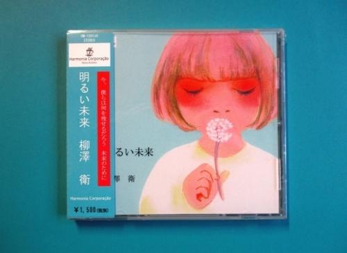 s-明るい未来CD